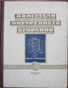 книга Двигатели внутреннего сгорания 1945