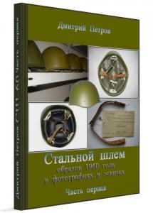 Книга: «Стальной шлем образца 1960 года в фотографиях и эскизах. Часть первая».