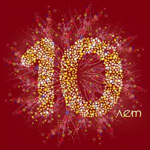 Сегодня 10 лет нашему форуму ! С Днем Рождения !