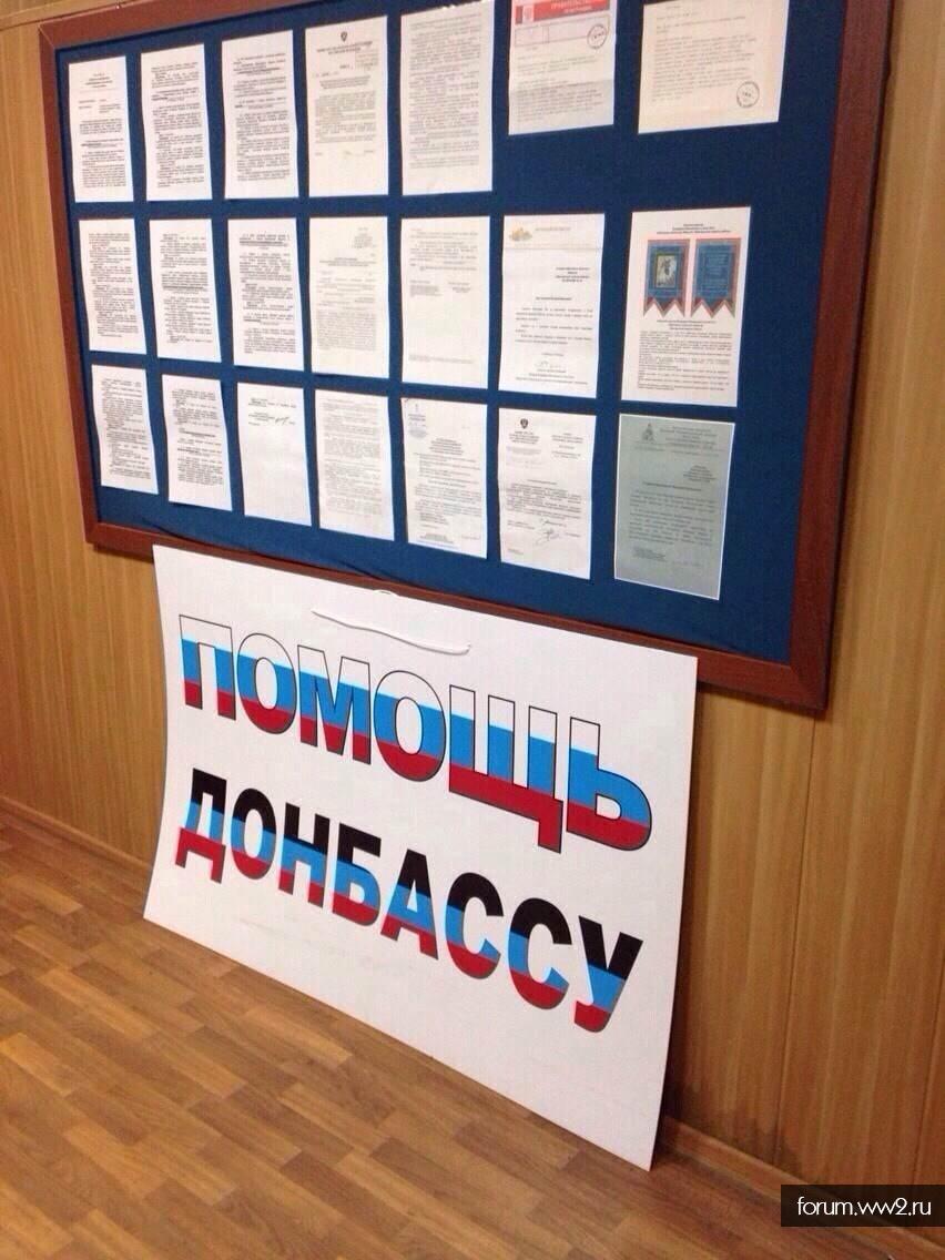 В Москве организуется сбор гуманитарной помощи для городов пылающего Юго-Востока!