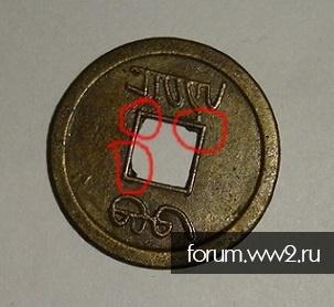 Помогите определить -что за монета или жетон?