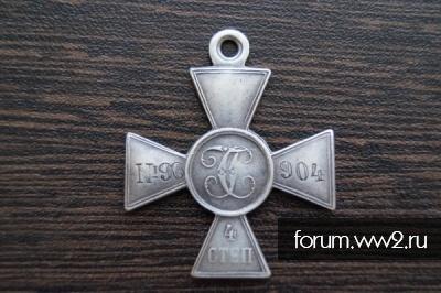 Георгиевский крест №96904