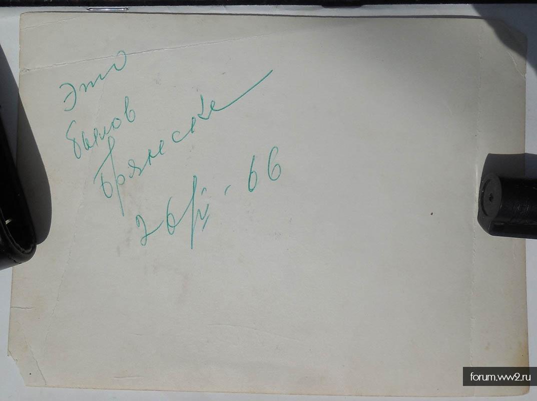 Фото или открытка с подписью Гагарина.