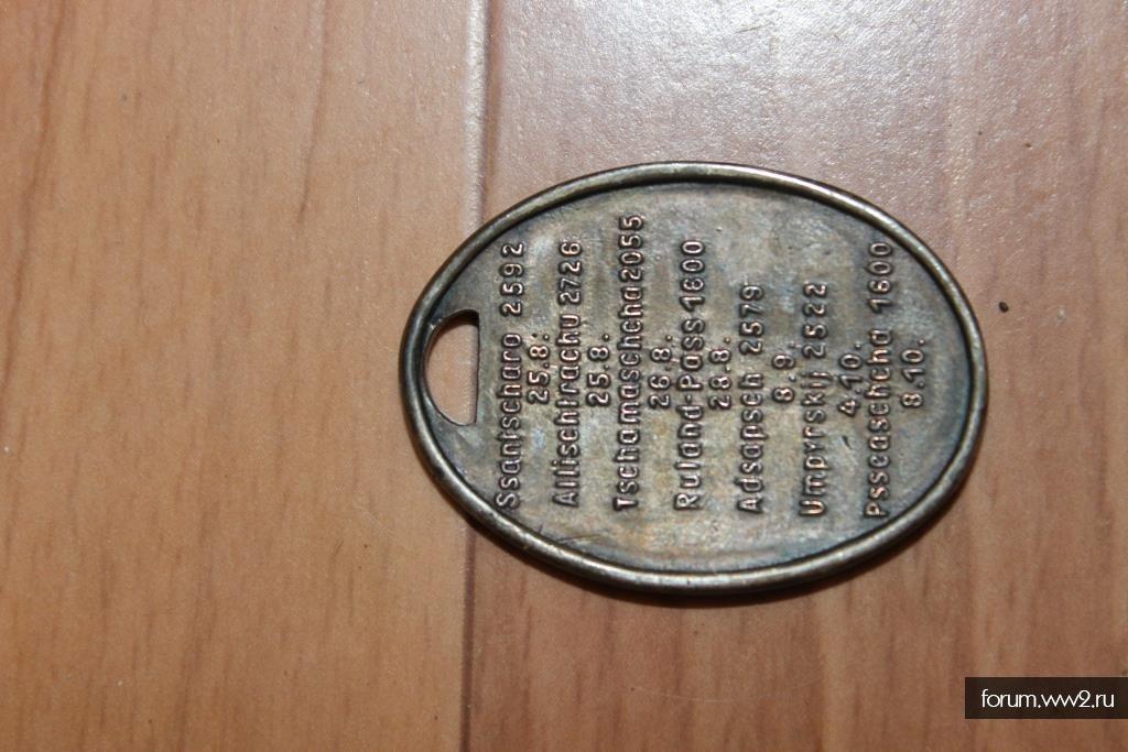 медаль семь перевалов или семь вершин