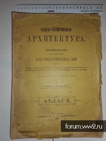 Сельско-хозяйственная Архитектура 1893 г. Атлас Флориан Федорович