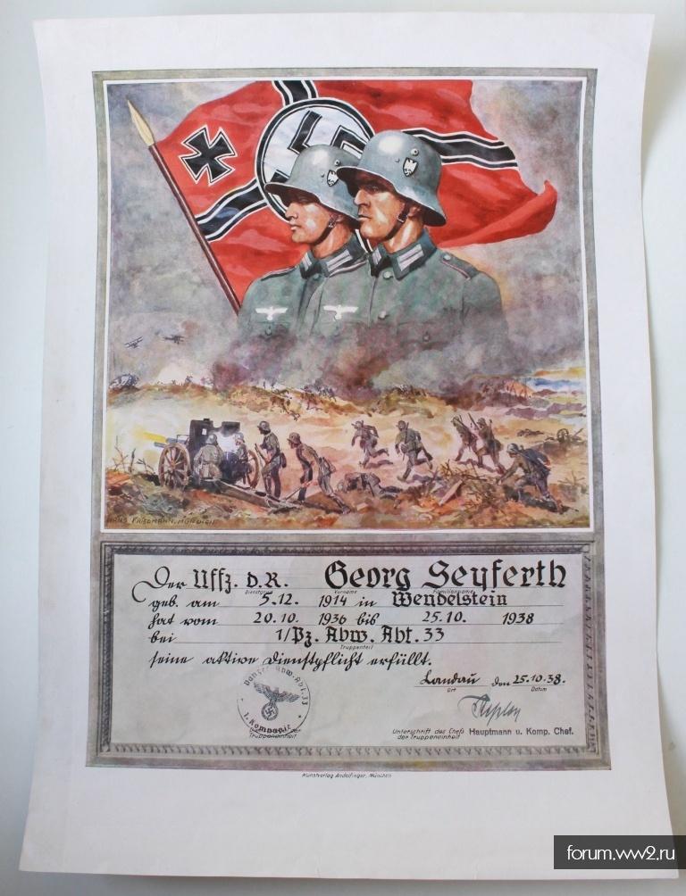 Большой красочный документ на унтер-офицера за верную службу в танковом (!) полку. 1938 г.