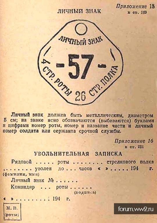 """Вопрос по личному знаку """"81"""" 159-го авиаполка"""