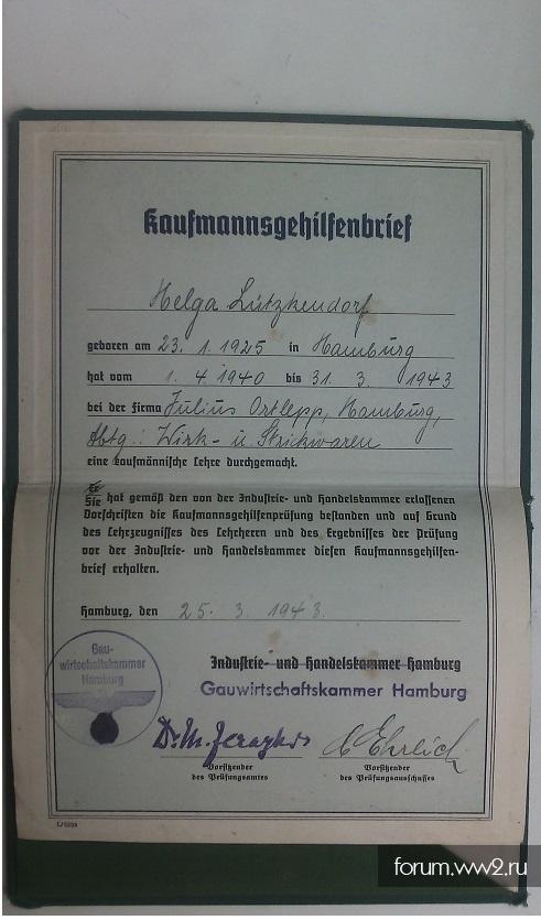 диплома по РЕЙХУ Фотографии Форум антиквариата и военной  2 диплома по 3 РЕЙХУ