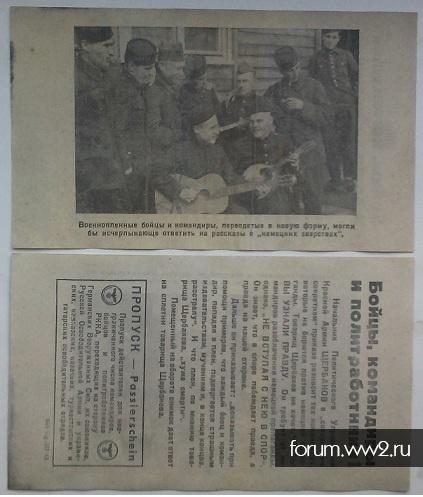 """Листовки 1943 года """"щербаковка"""" двух видов в сохране"""