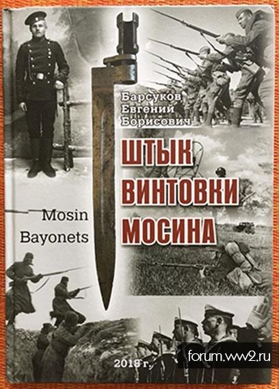 "Книга ""Штык винтовки Мосина"" 2-е издание"