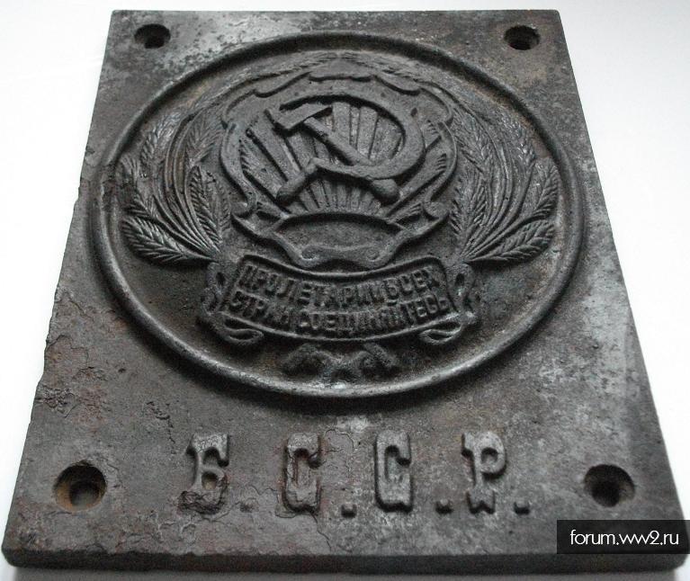 Ранний герб с пограничного столба БССР