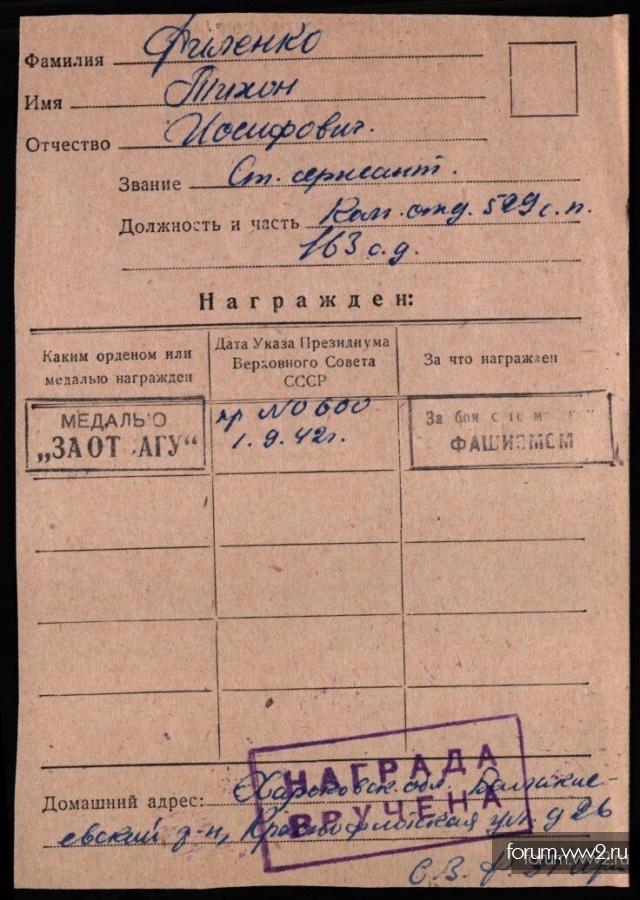 """Медаль """"За отвагу"""" №71025. Установить имя солдата"""