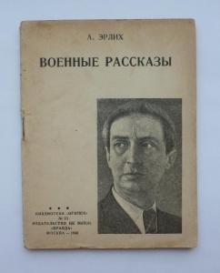 Эрлих Арон Исаевич Военные рассказы 1940 г Пакт Молотова - Риббентропа