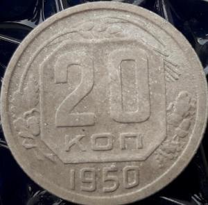20 копеек 1950 года, перепутка?