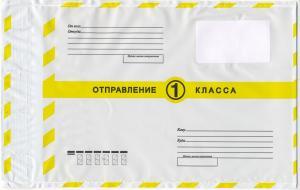 Почтовые пакеты(конверты) пластик ДЕШЕВО !
