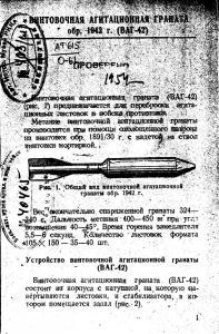Винтовочная мортирка для метания гранаты ВАГ- 42.