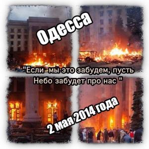 Памяти убитых 2 мая Дом Профсоюзов в Одессе.