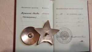 Красная звезда и орденская книжка