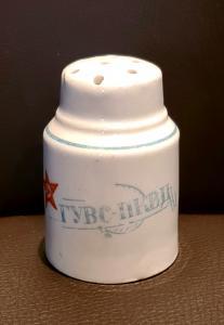 Солонка ГУВС НКВД вертикалка