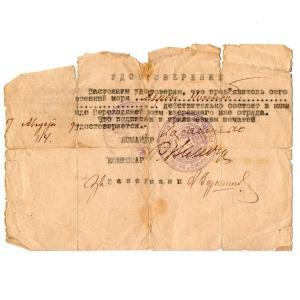 Удостоверение военного моряка отряда переходящих команд Балтийского флота, 1919 г.