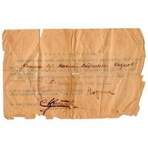 Удостоверение моряка эскадренного миноносца «Войсковой» об увольнении со службы