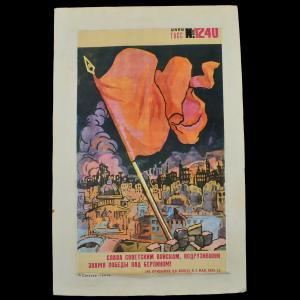 Плакат ОСНА ТАСС №1240 «Слава советским войскам»