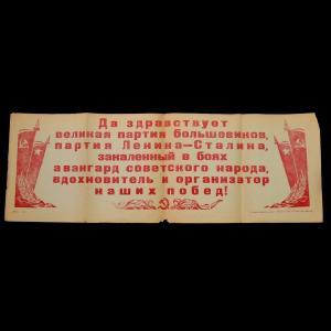 Плакат-воззвание «Да здравствует партия большевиков»