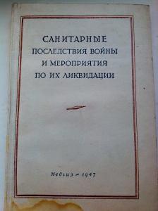 Санитарные последствия войны и мероприятия по их ликвидации МЕДГИЗ 1947 год изд.