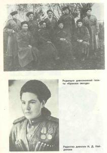 казачьи части РККА