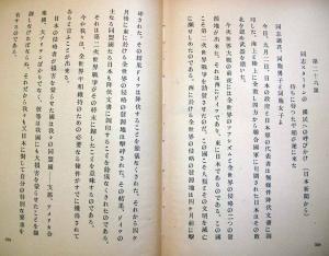 Японская тема