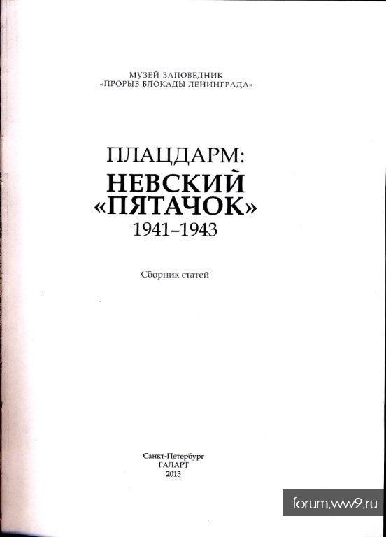 Невский пятачок 1941-1943