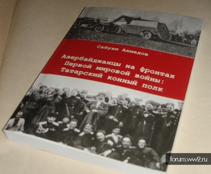 Книга С.Ахмедова по истории Татарского конного полка Туземной дивизии.