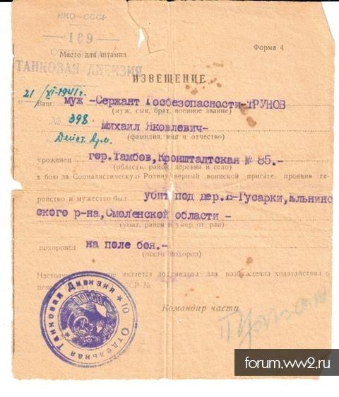 Боец Особого отдела НКВД Западного фронта