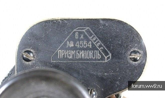 Бинокли Российской Императорской армии