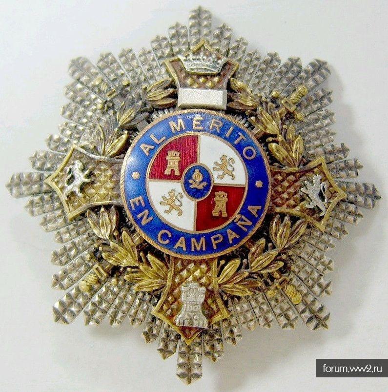 Испанские военные ордена (звезды) + коробка