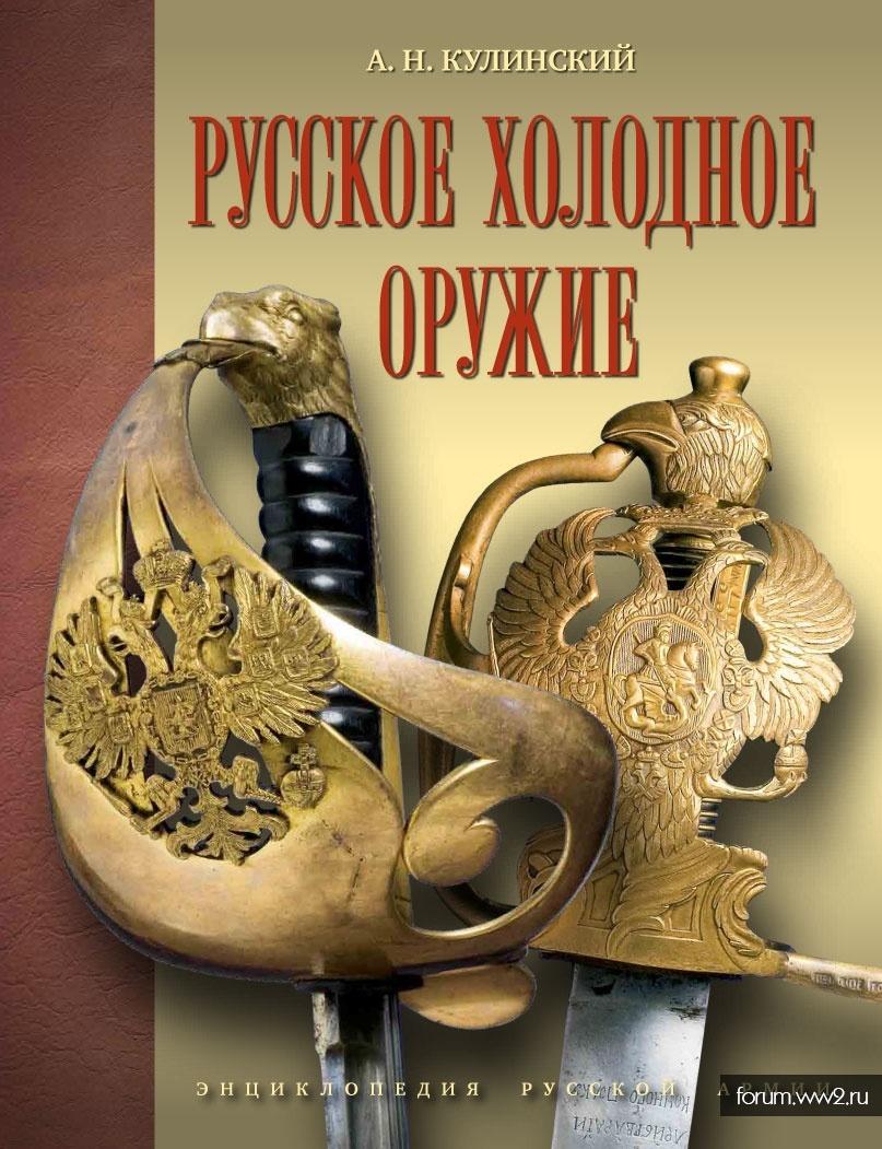А.Н.Кулинский Русское холодное оружие