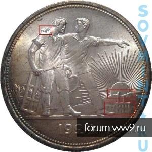Рубль 1922 и 1924 года