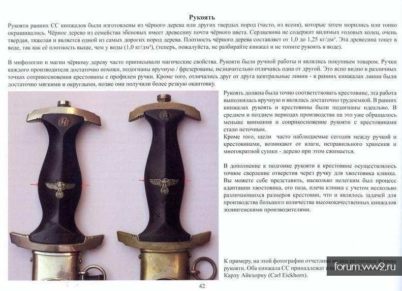 SS-dienstdolch, новый Зигерт на русском