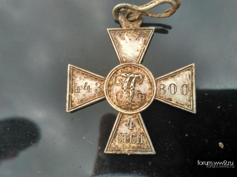 Определить имя кавалера ГК 4 степ. №443800