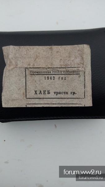 Талон на хлеб 1942г.