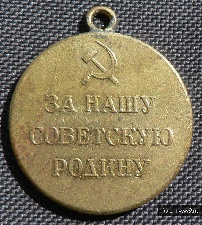 """""""За оборону Сталинграда"""", оригинальность"""