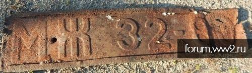 АУКЦИОН! Передний номерной знак обр.1936г
