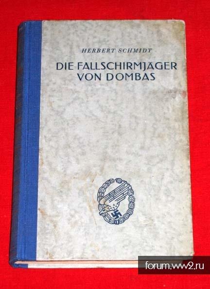 """""""Парашютисты Домбаса"""" - прижизненные воспоминания Херберта Шмидта - 1940 год, издательство Schuetzen Verlag, Berlin."""