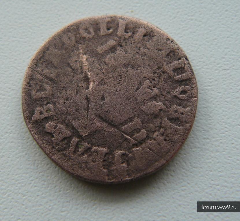 Петровская монетка.