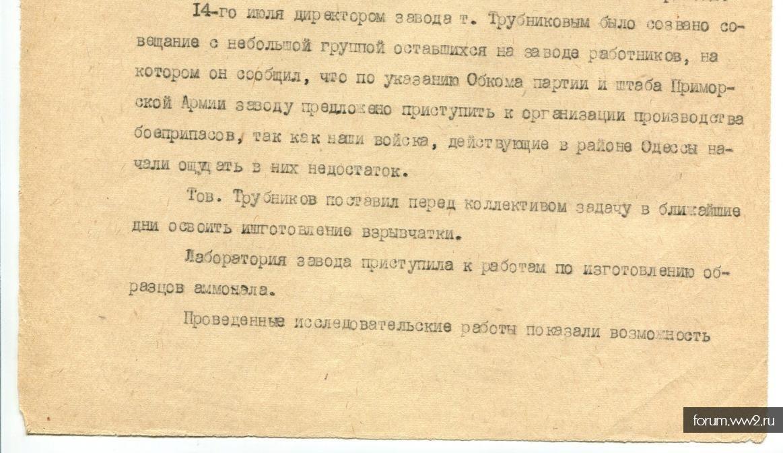"""Нестандартные советские гранаты (т.н.""""Севастопольские"""")."""