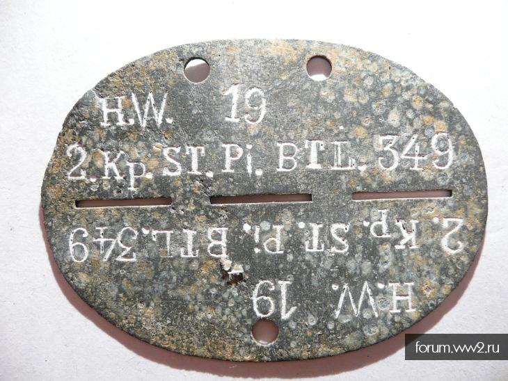 Жетон 2.Kp.ST.Pi.Btl.349 Hiwi