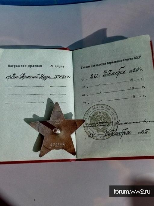 Вопросы по ордену Красной Звезды №3783471