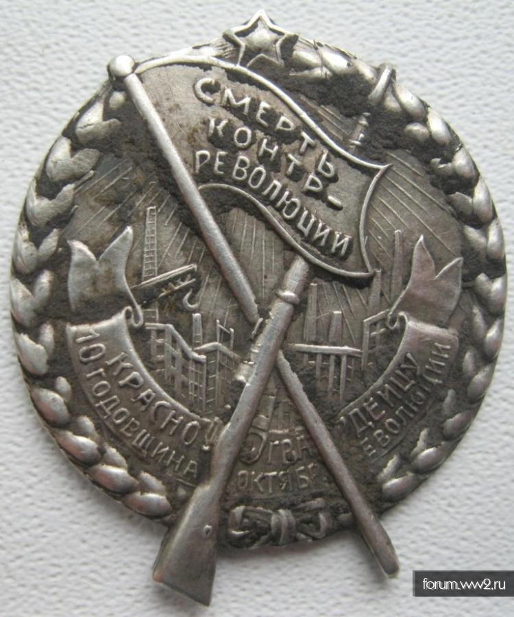 """Знак """"10 Годовщина Октябрьской революции"""", серебро"""