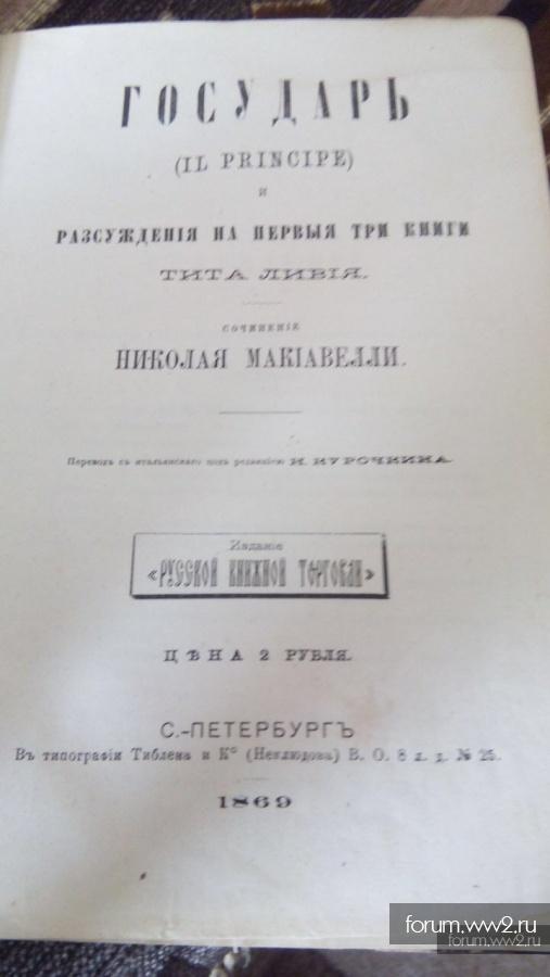 Государь - Макиавели СПб-1869