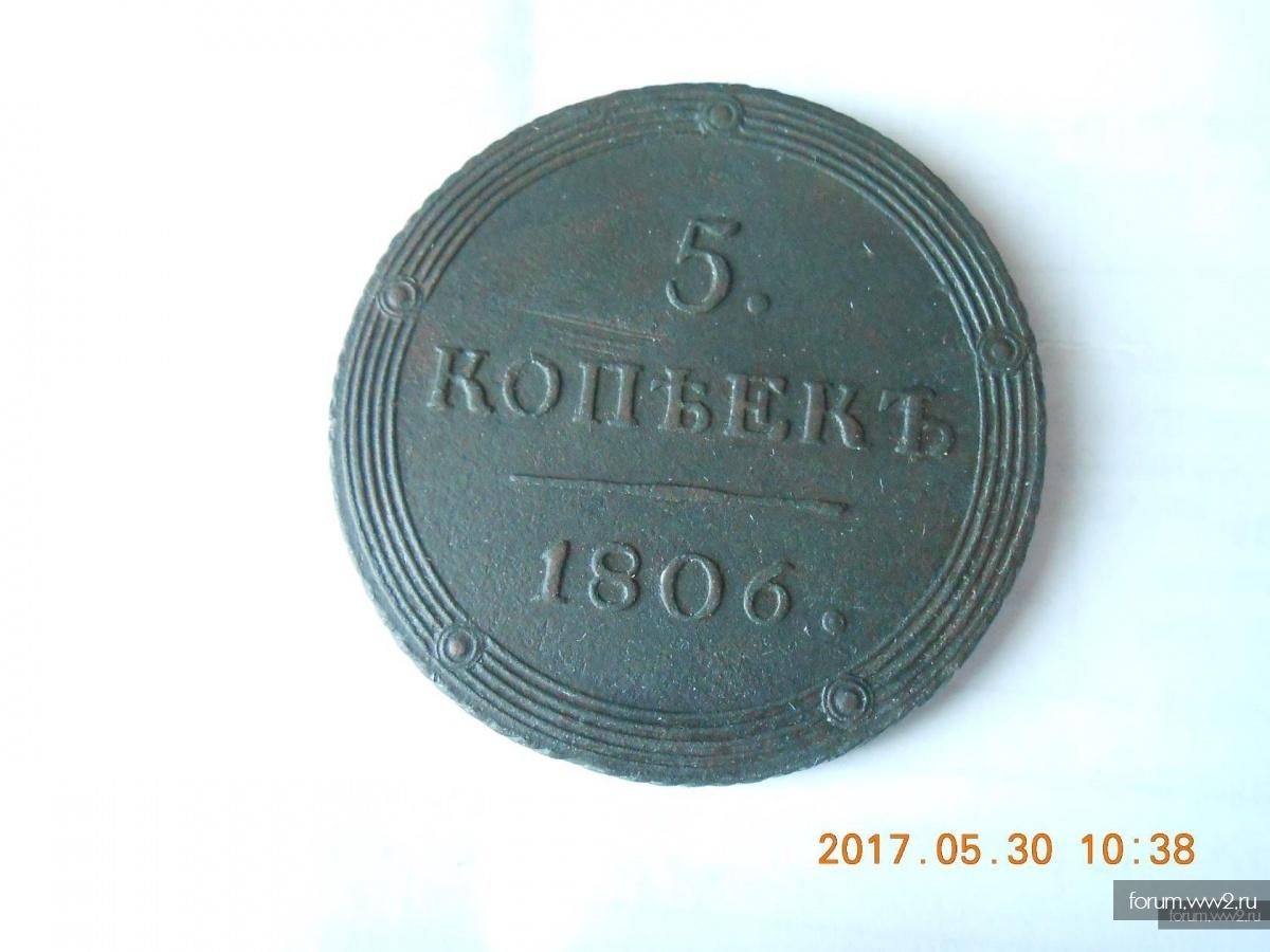 5 копеек 1806 н к м